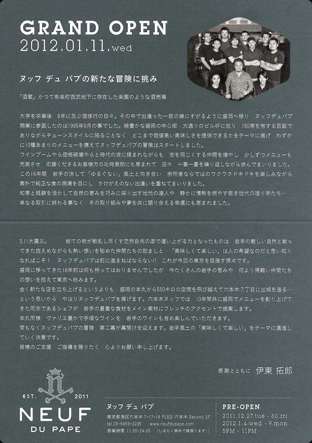 ヌッフデュパプ六本木 2012年1月11日(水曜日)グランドオープン