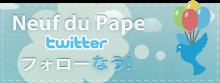Neuf du Papeの公式Twitterはこちらから。フォローなう!