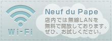 Neuf du Pape店内では無線LANを無料で開放しております。ぜひ、お試しください。