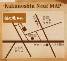 格之進Neufの地図